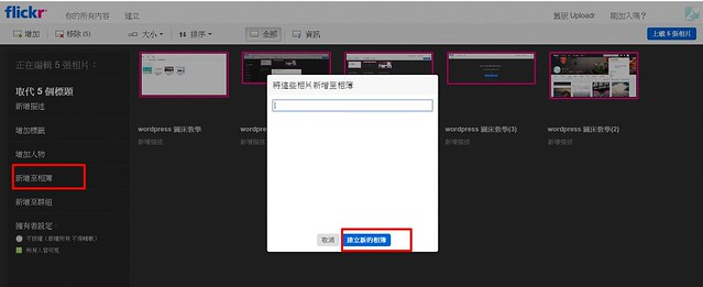 wordpress 圖床教學(6)