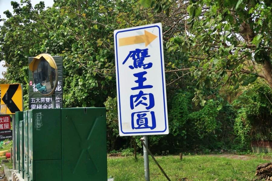 [新竹美食]鷹王肉圓|新竹空軍基地旁的隱藏版小吃~紅糟肉圓二顆40元銅板價.必搭碳烤香腸 @VIVIYU小世界
