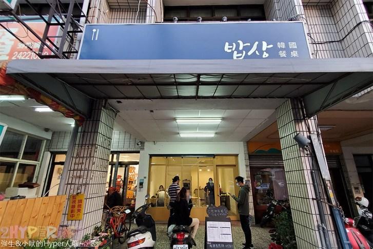 49573291583 3d3089f1dd c - 不到晚上六點就滿座!韓國主廚開的道地韓式家庭料理,韓國餐桌座位不多建議預約~