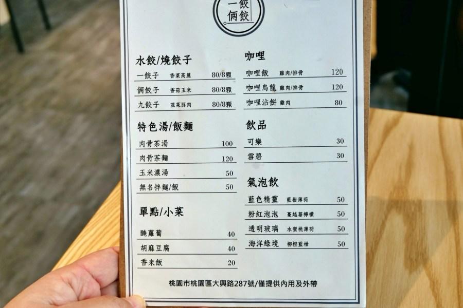 [桃園美食]一餃倆餃|寶山商圈新開餃子/肉骨茶/咖哩飯~外送平台也有供應 @VIVIYU小世界