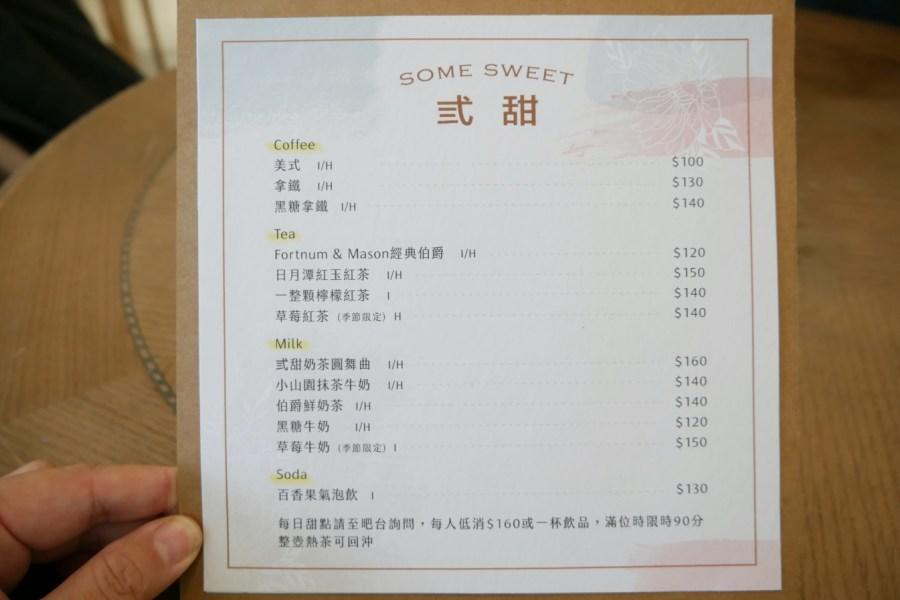 [桃園美食]弎甜some sweet|桃園藝文特區甜點店~試營運中採預約制.每週限定開放中 @VIVIYU小世界