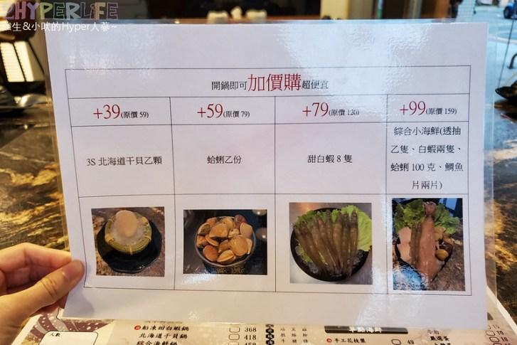 49637715053 ff4706cf66 c - 熱血採訪│加入油蔥酥的石頭火鍋,隱藏版菜單就在京燒渦物