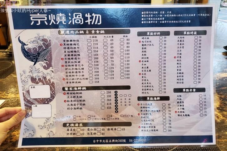 49637715138 3fc3900260 c - 熱血採訪│加入油蔥酥的石頭火鍋,隱藏版菜單就在京燒渦物