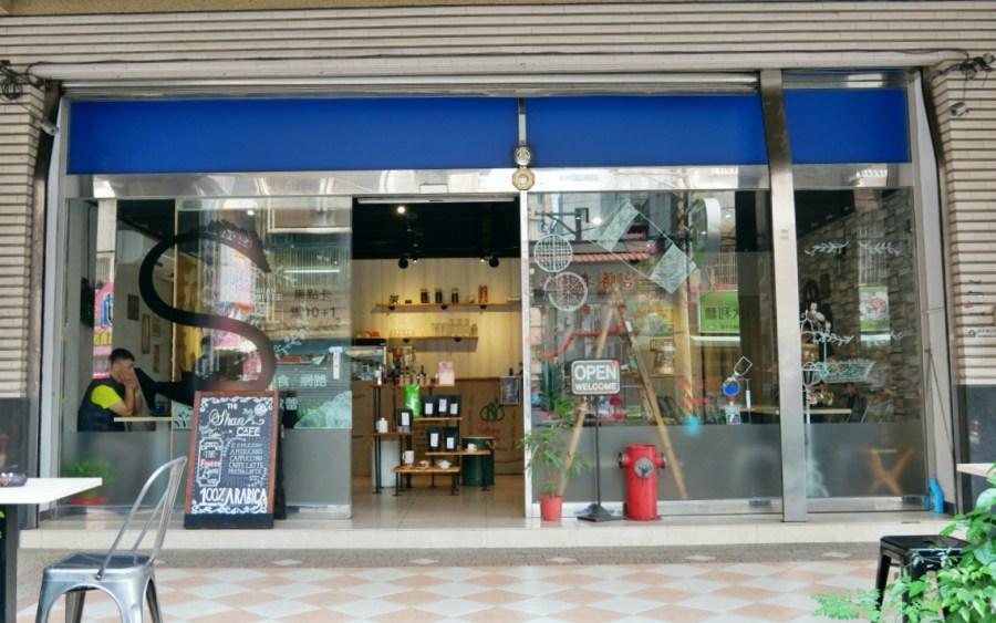 [桃園美食]單。品咖啡 S.Cafe|桃園後火車站附近的精品咖啡‧咖啡豆與周邊器具販售 @VIVIYU小世界