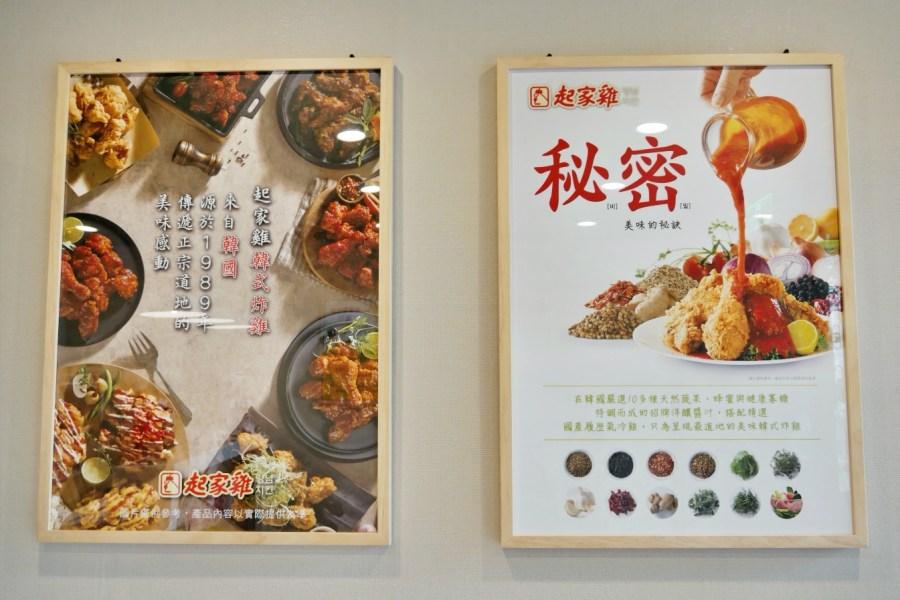[桃園美食]『Cheogajip(처갓집)起家雞』.桃園藝文店|韓式炸雞外帶/外送店~帶著炸雞野餐去 @VIVIYU小世界