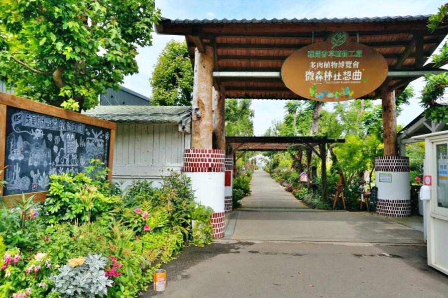 [苗栗旅遊]雅聞香草植物工廠|三義小鎮免費景點~滿園玫瑰浪漫綻放中.享受異國美景的感覺 @VIVIYU小世界