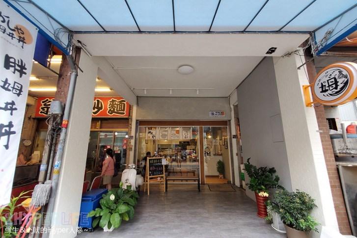 49919465996 6204b037fe c - 北平路日式料理丼飯新選擇~胖姆丼丼湯和麥茶無限續,附近還有收費停車場真方便