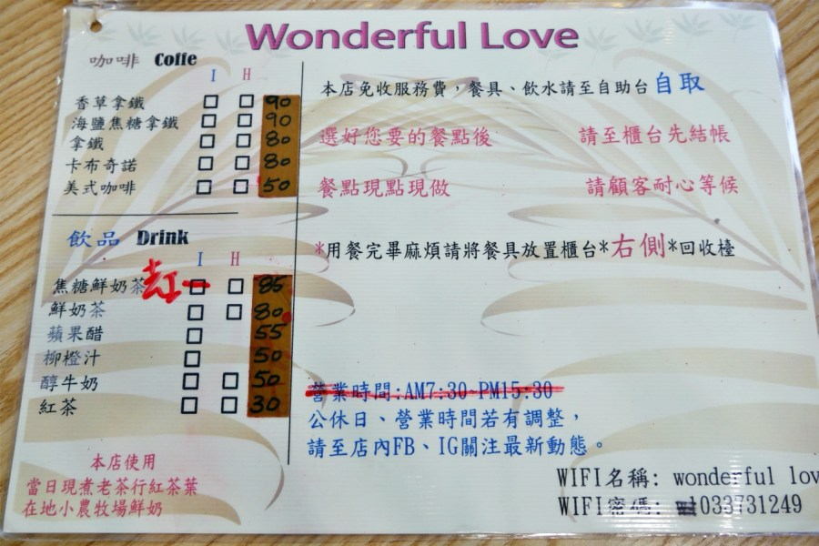 [八德美食]旺德福樂Wonderful Love 朝午食所|八德興仁花園夜市旁早午餐~銅板價就能吃到熔岩吐司 @VIVIYU小世界
