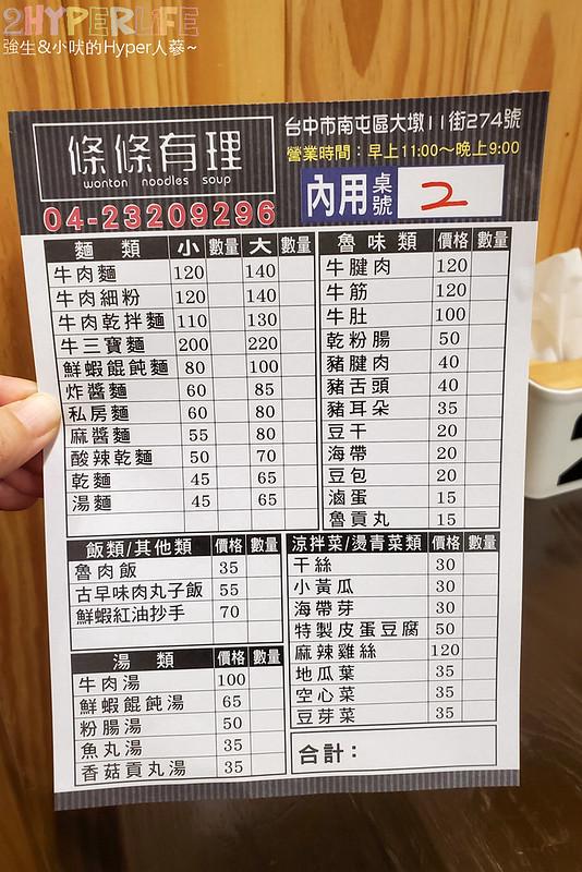 49966528302 41a9bdde83 c - 輕工業風的店面賣的竟然是中式麵食!厚切牛肉塊燉得入味又軟嫩,紅油炒手微辣也好帶勁~