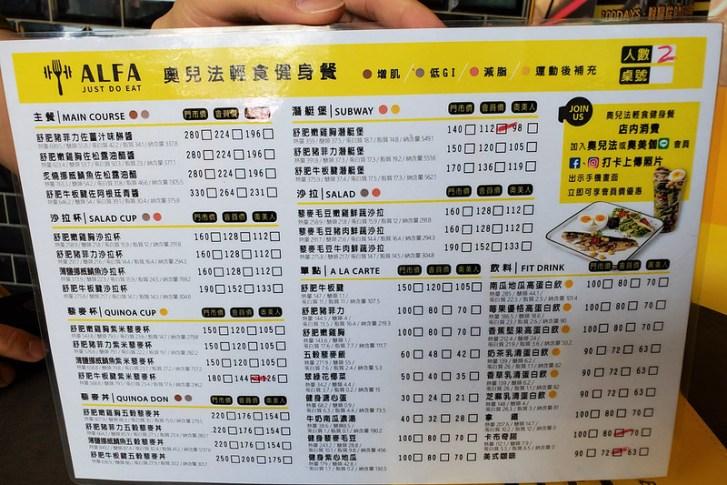 49980682201 72e0927453 c - 開在24小時健身房裡的輕食餐點,奧兒法輕食健身餐打卡可算會員價!