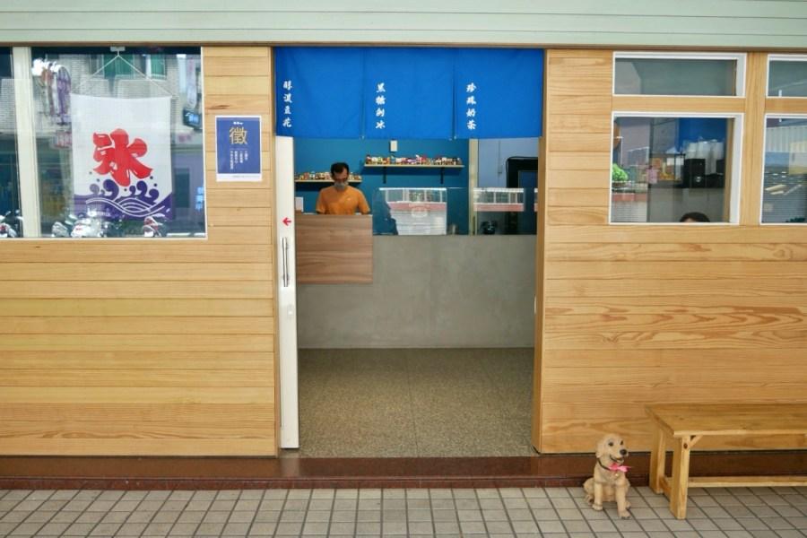 [蘆竹美食]有。冰水.豆花冰品專賣店|專營外帶外送~銅板美食呷刨冰 @VIVIYU小世界