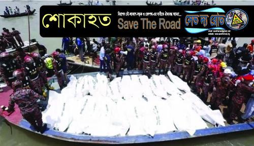 save the road 2020 BURIGANGA