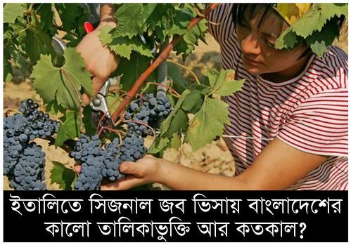 Bangladesh ITALY issues - Seasonal job VISA - 01