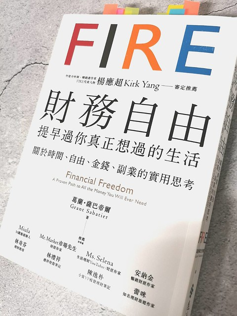 FIRE財務自由-提早過你真正想要的生活