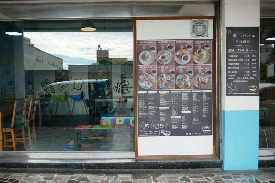 [桃園美食]洋福•YANG FU搬家後再訪|中平路商圈裡早午餐餐廳•價格平實高CP值的美味餐點 @VIVIYU小世界
