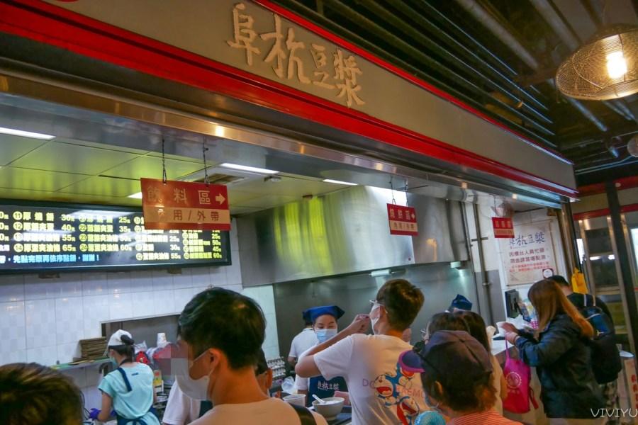 [台北美食]阜杭豆漿|華山市場二樓的米其林必比登推薦美食~中外遊客熱門的排隊台北早餐店 @VIVIYU小世界