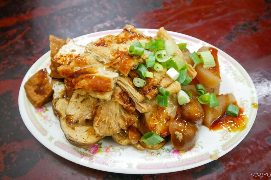 [大溪美食]阿秋大湯圓|大溪老街銅板美食小吃~餡飽滿料多的大湯圓 @VIVIYU小世界