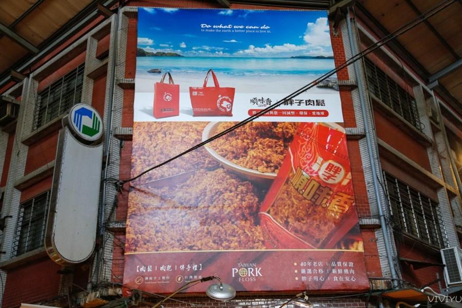[八德美食]胖子肉鬆‧順味香|八德大湳市場內超過五十年隱藏板排隊老店~2020金牌好禮最佳伴手禮‧超夯宅配團購美食 @VIVIYU小世界