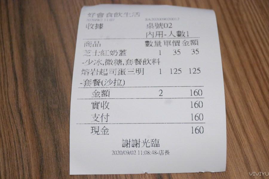 [桃園美食]好會HOWHERE食飲生活|中正藝文特區附近平價熱壓吐司&手搖飲 @VIVIYU小世界