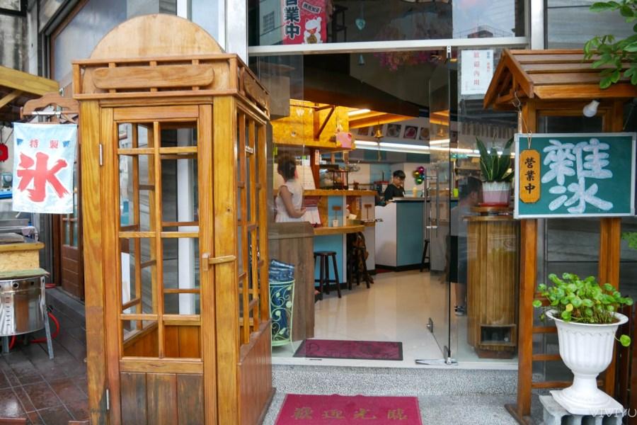 [苗栗美食]蘭亭幸福村&建成冰菓室 深受在地人喜愛夏季限定雜冰‧各種食材一次都吃得到的傳統剉冰 @VIVIYU小世界
