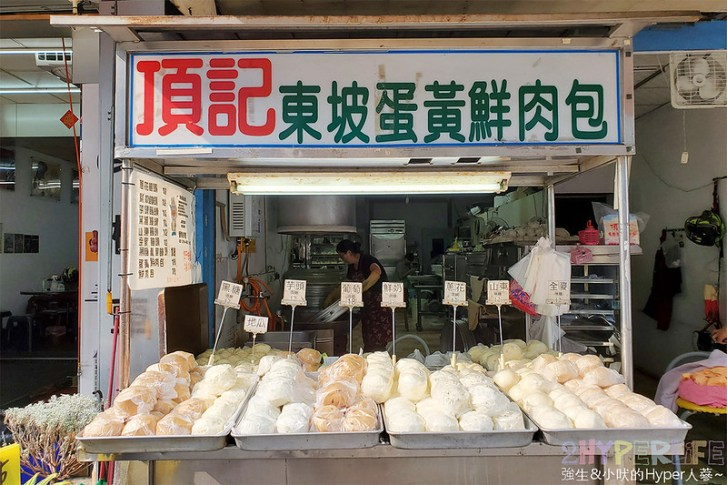 50340347322 0a33e2df4c c - 一點利黃昏市場旁饅頭包子專賣,必吃一顆18元的蛋黃鮮肉包!