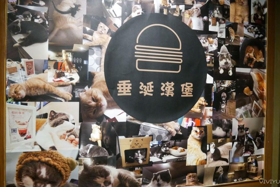 [桃園美食]垂涎漢堡|中正藝文特區附近貓咪寵物友善餐廳~瘋玩桌遊數十款.套餐飲料無限續加 @VIVIYU小世界