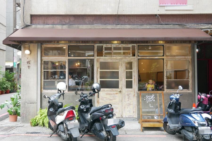 [中壢美食]拾午gatherdelicious SOGO威尼斯影城商圈旁老宅文青復古風格手作甜點咖啡廳 @VIVIYU小世界
