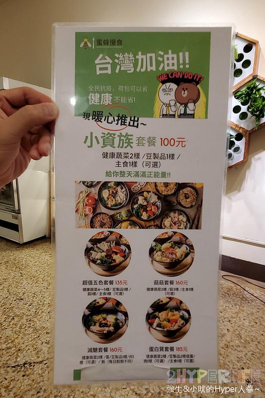 50610065737 55e15eb1d9 c - 昌平路上的好吃滷味竟然有蔬果豆漿湯頭,蜜蜂慢食的五色蔬菜搭配好齊全吃的健康又美味