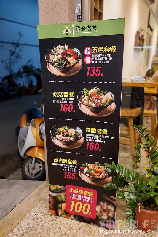 50610065887 5019a48ce5 c - 昌平路上的好吃滷味竟然有蔬果豆漿湯頭,蜜蜂慢食的五色蔬菜搭配好齊全吃的健康又美味