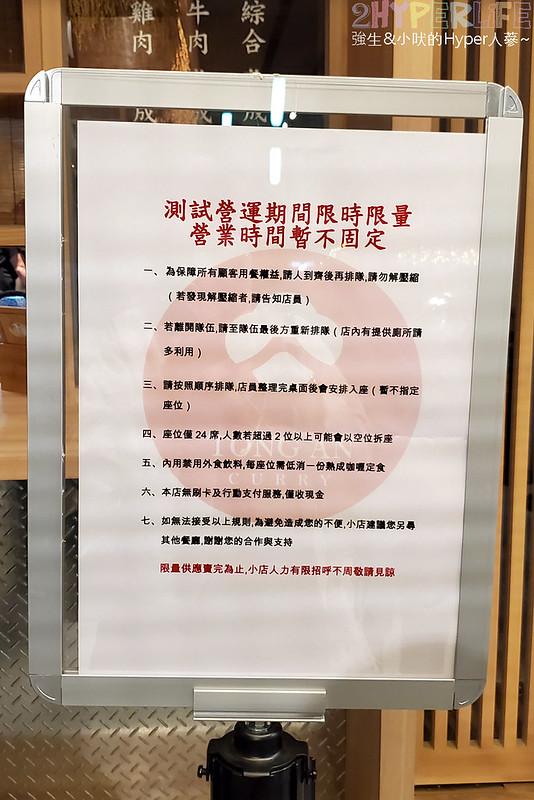 50635073643 9b8b4c787d c - 台北人氣咖哩店來台中展店囉!以日式熟成工法應用在咖哩中,就在審計新村旁~