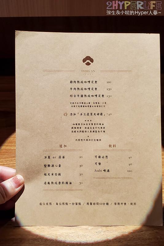 50635904857 baccc0aa26 c - 台北人氣咖哩店來台中展店囉!以日式熟成工法應用在咖哩中,就在審計新村旁~