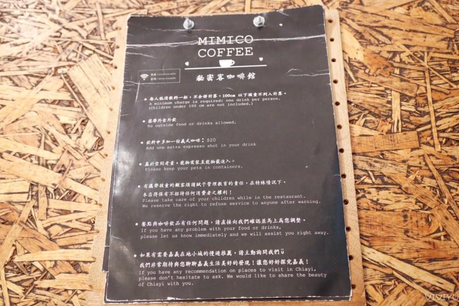 [嘉義美食]MIMICO COFFEE 秘密客咖啡館|老宅保留中庭引進自然光線~氣氛很好 @VIVIYU小世界