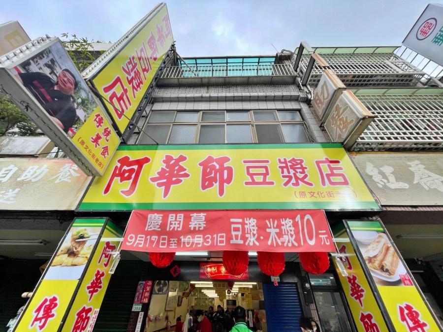 [桃園美食]阿華師豆漿店|原南門市場文化街李燒餅油條搬新家~一天僅賣5小時.想吃得把握時間! @VIVIYU小世界