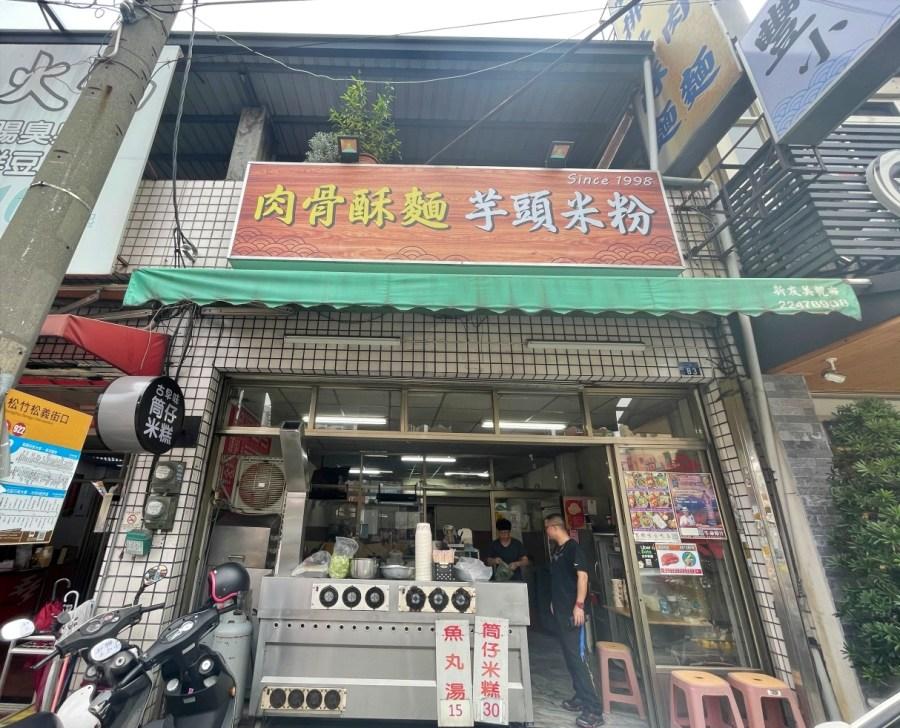 [台中北屯]豐鄉味小吃店 傳統台式料理~肉骨酥芋頭米粉鬆軟又香.在家也能嚐得到 @VIVIYU小世界