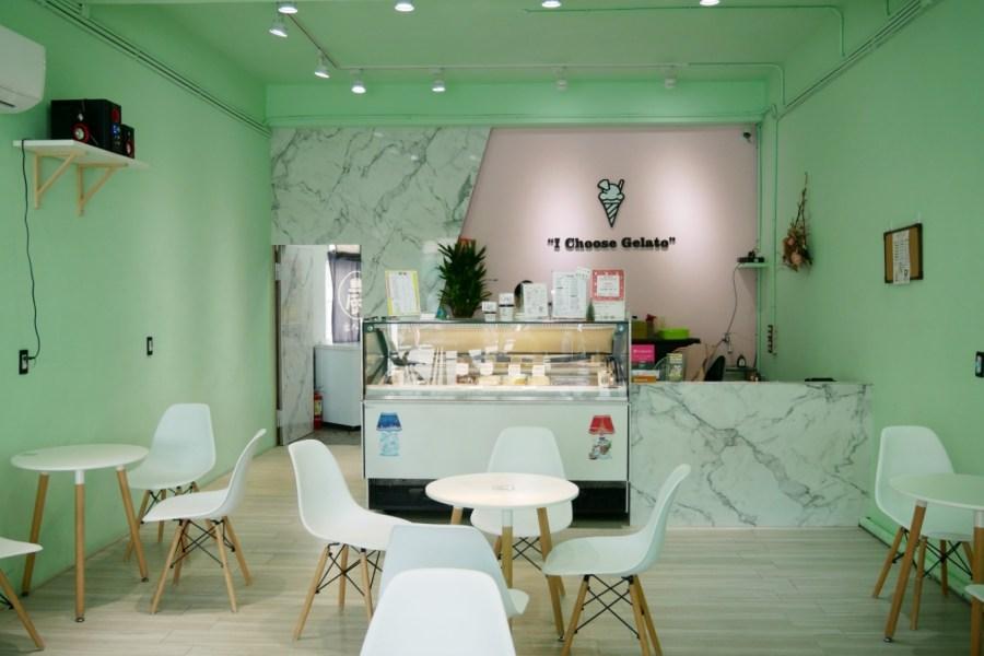 [蘆竹美食]艾喬思義式冰淇淋 I Choose Gelato|輕鬆享用點心.義式冰淇淋~鬆餅、吐司、濃湯、飲品 @VIVIYU小世界