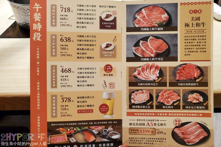 50823878786 d06ce25d83 c - 捷運文心崇德站一出站就可抵達和牛涮,最便宜378元起肉肉吃到飽!