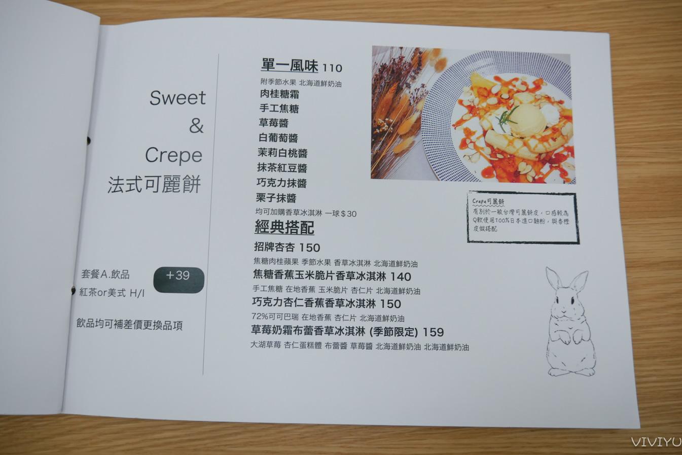 [龜山美食]杏杏shinshin.crepe|林口長庚對面巷弄之中的法式可麗餅專賣店~軟式香甜口感餅皮 @VIVIYU小世界