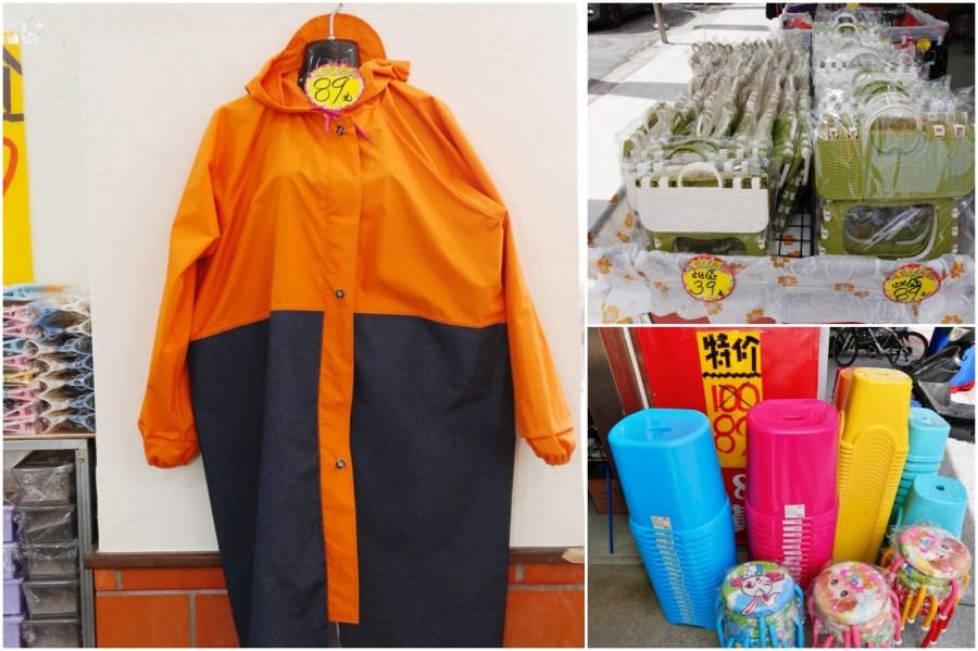 [中和特賣]廠拍聯合特賣會|運動機能排汗衣、保暖背心、透氣短褲$98起、~五金玩具銅板價20元起(留言+分享送東元直立式吸塵器) @VIVIYU小世界