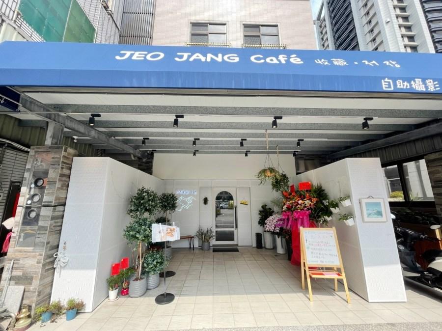 [桃園美食]JEO JANG Cafe收藏咖啡|中正藝文特區新開複合式餐廳.自助攝影棚 @VIVIYU小世界