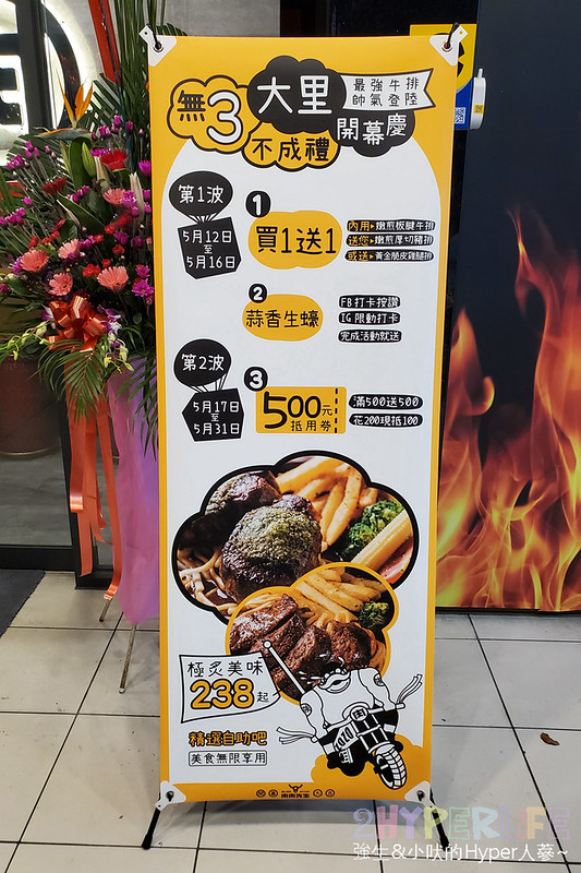 51187448518 358eee4afc c - 熱血採訪│肉肉先生最強肉肉便當90元就可開丼!大里一中外送看過來