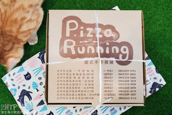 51229973927 bb7b8d99af c - 台中共有九家分店的Pizza Running,也有榴槤或鹹豬肉等特殊口味!想吃的時候就近訂起來啦~