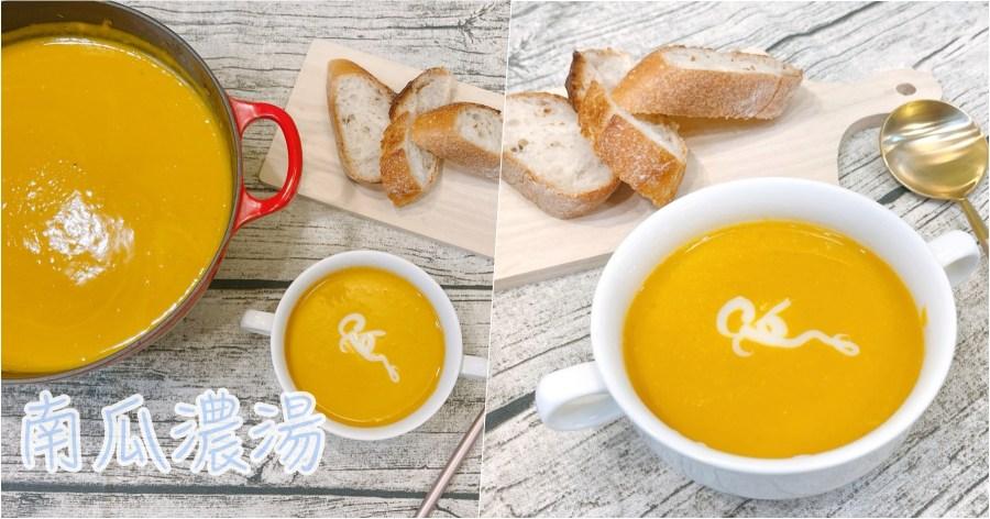 [烹飪]南瓜濃湯 利用簡單材料就能營造出異國風情~濃郁香甜的湯品 @VIVIYU小世界