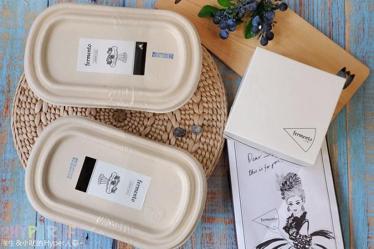 51245906676 1a56d6e86c c - 午間餐盒可以吃到各國美味,Fermento發酵是被甜點店耽誤的異國料理吧!甜點也是好吃沒得挑剔啦~