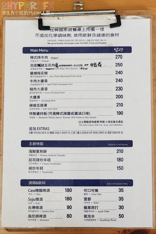 51257461465 fb26b1ef27 c - 韓國主廚開的道地韓式家庭料理~韓國餐桌泡菜豬五花湯外帶也好吃,海鮮煎餅料多味美~