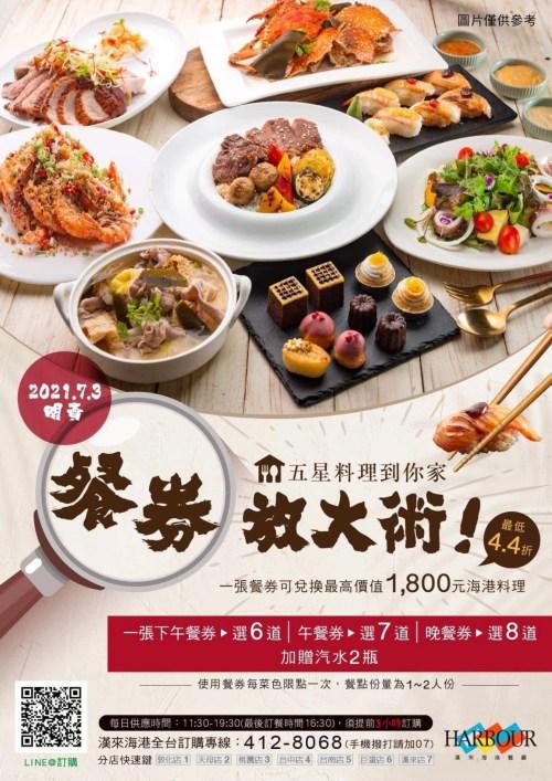 [蘆竹美食]漢來海港餐廳.桃園台茂店|餐券最多可兌換八道料理~餐券放大術享優惠 @VIVIYU小世界