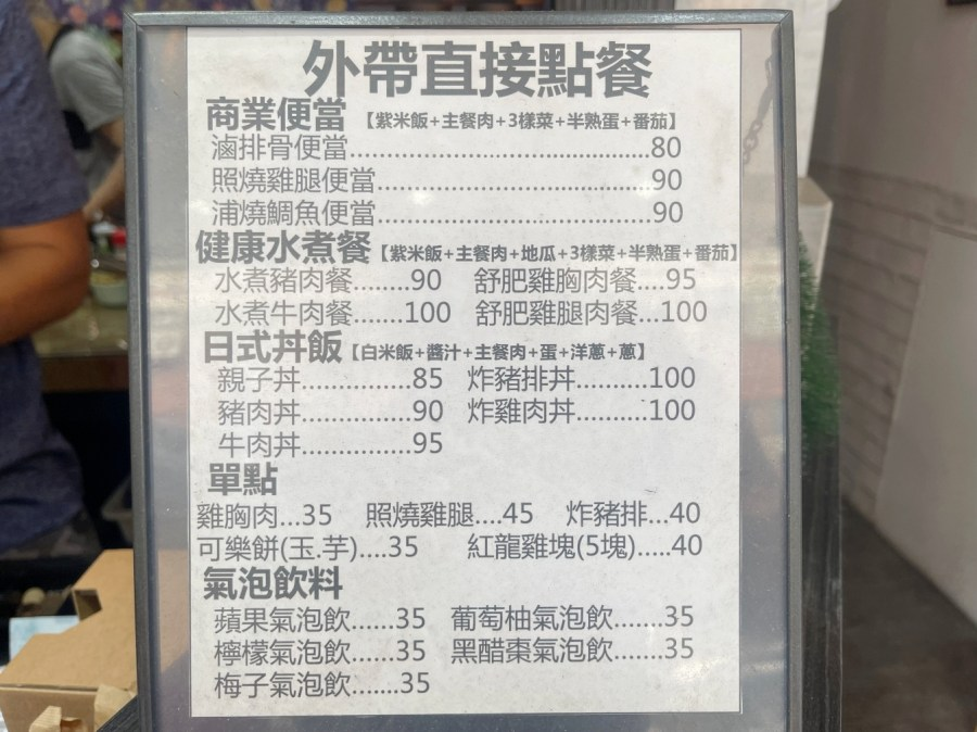 [桃園美食]憩食堂 桃園後火車站外帶日式丼飯/舒肥便當/氣泡飲料紫米飯價格不貴 @VIVIYU小世界