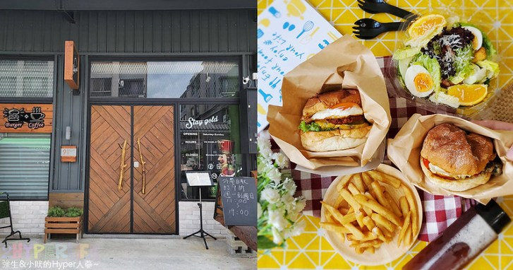 51307377545 1eaa680148 c - 從餐車開到有店面的好吃漢堡,Stay Gold初心漢堡口味不錯選擇多,疫情期間外帶自取有九折優惠!