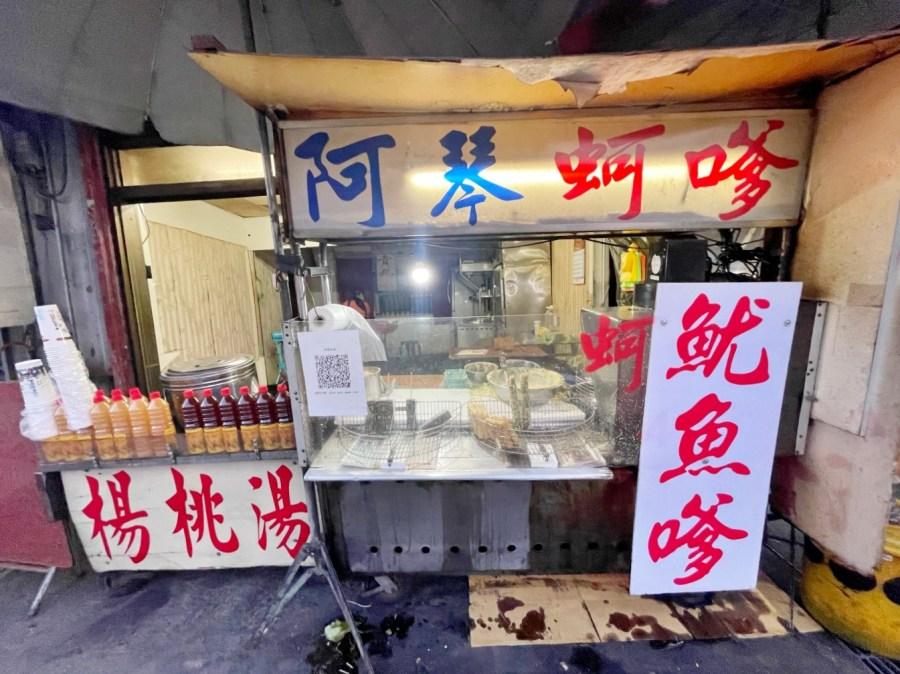 [八德美食]阿琴蚵嗲 廣福路上傳統蚵嗲炸物專賣店~滿滿真材實料用料大方銅板價格 @VIVIYU小世界