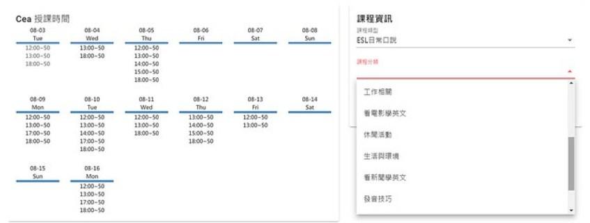Winning+ 線上英文預約課程