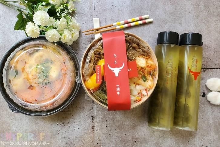 51367491270 db8da58147 c - 燒肉便當附沙拉和冷泡茶,一頭牛日式燒肉的防疫丼飯到店自取還打八折!